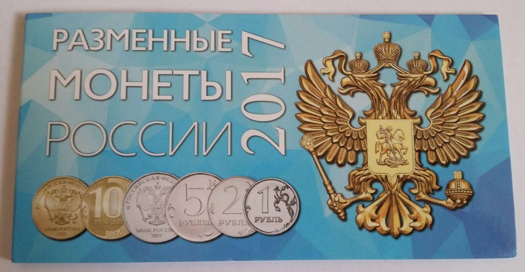 Разменные монеты россии монеты россии 70 лет победы