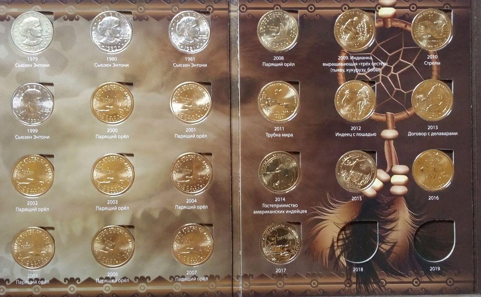 Монеты сша сакагавея союз нумизматов россии