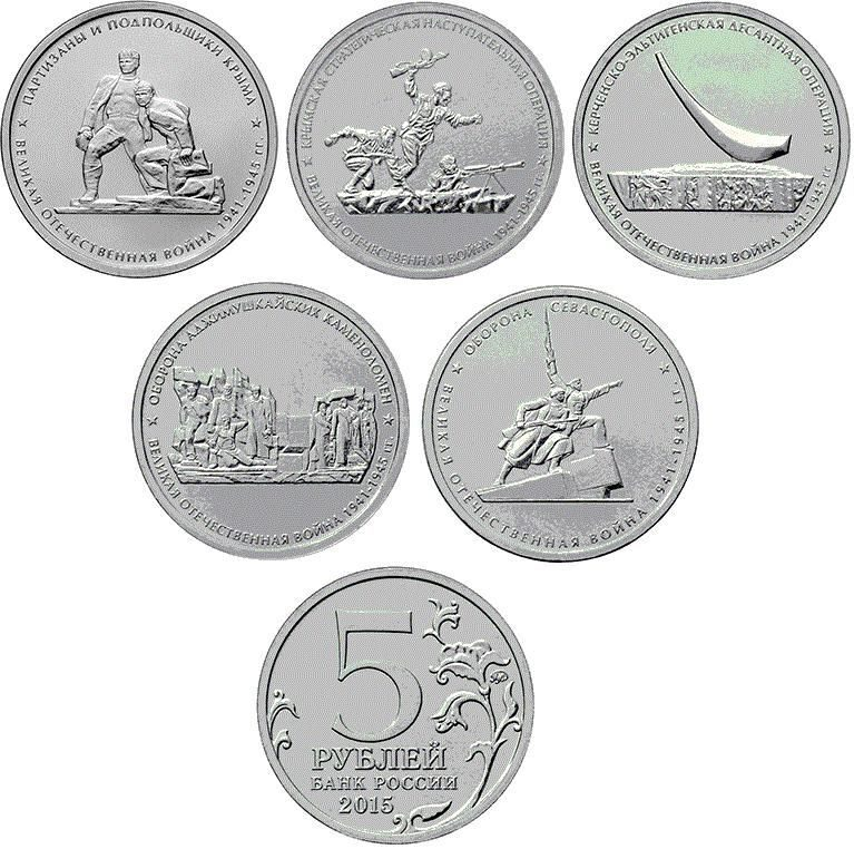 Юбилейные монеты 5 рублей 2015 года тысяча рублей на жаргоне 5 букв