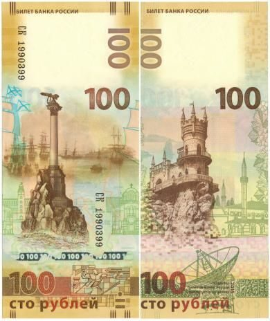 100 рублей юбилейные купить баты за рубли