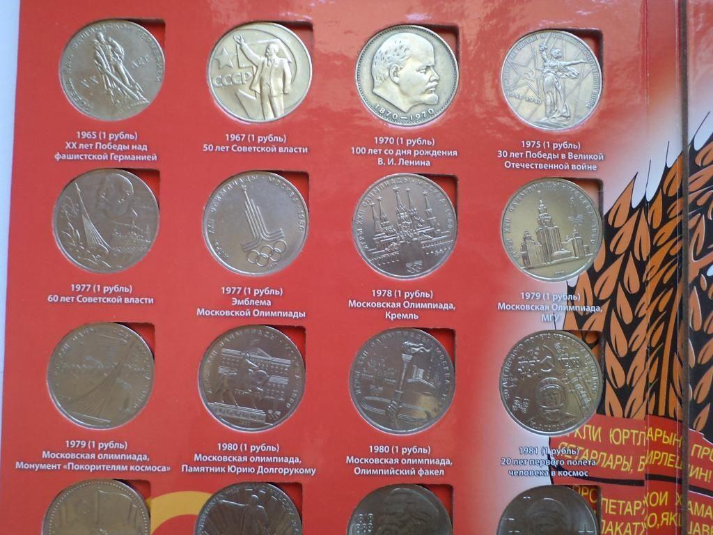 Монеты ссср набор 64 стоимость монет 5 копеек