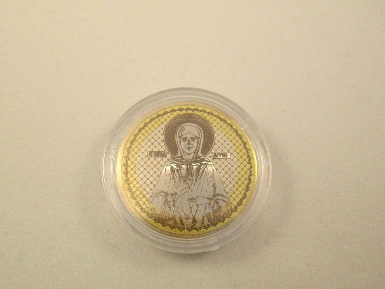 Монета матрона московская 2017 монета александр 2 дворик