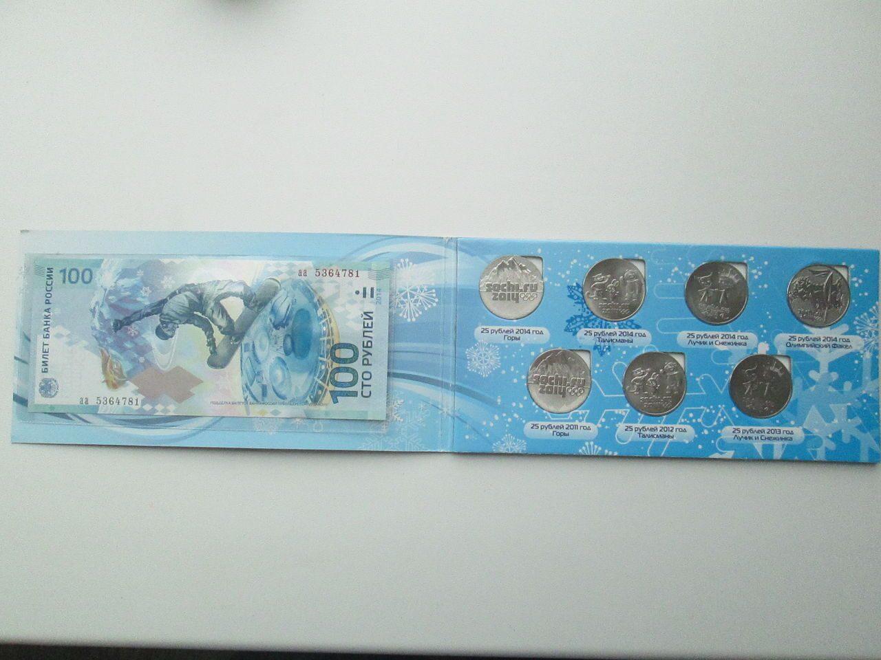 Сочинский набор монет сочинская рублевка