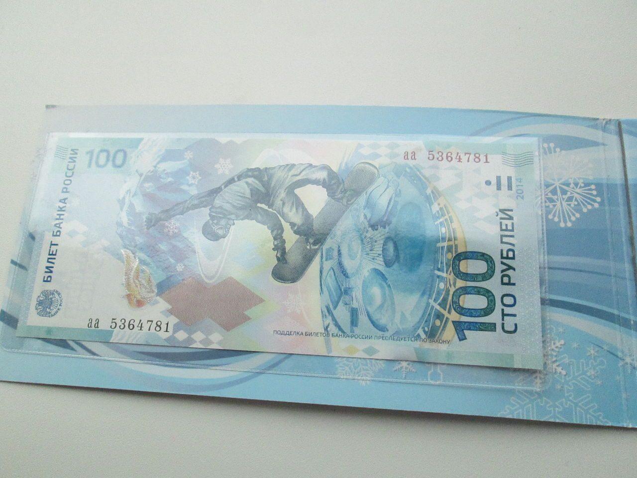 Альбом для монет и банкноты сочи kopt