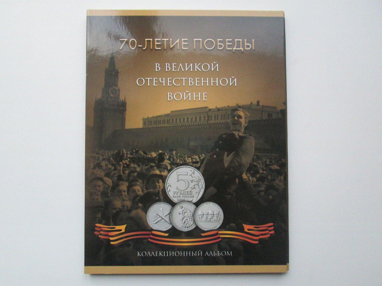 Альбомы для 5 рублевых монет сколько стоит один рубль пушкин 1999