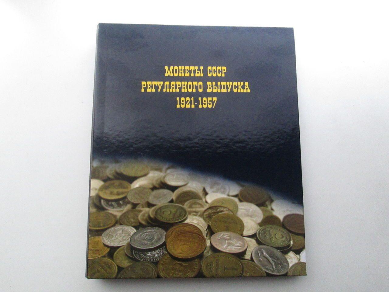 Монеты 1921 1957г копейка гонит пословица