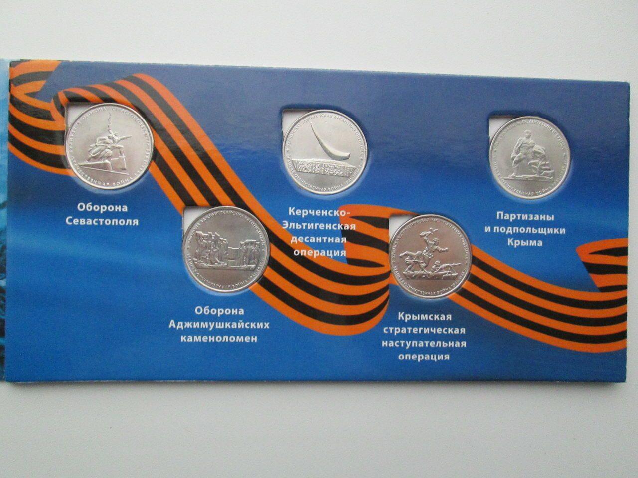 Альбом для монет освобождение крыма российские монеты википедия
