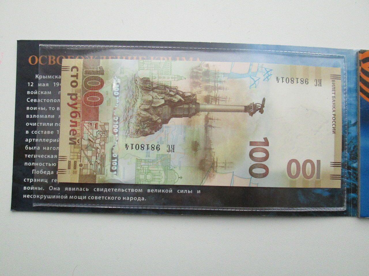 Набор монет освобождение крыма где можно обменять евроценты в москве