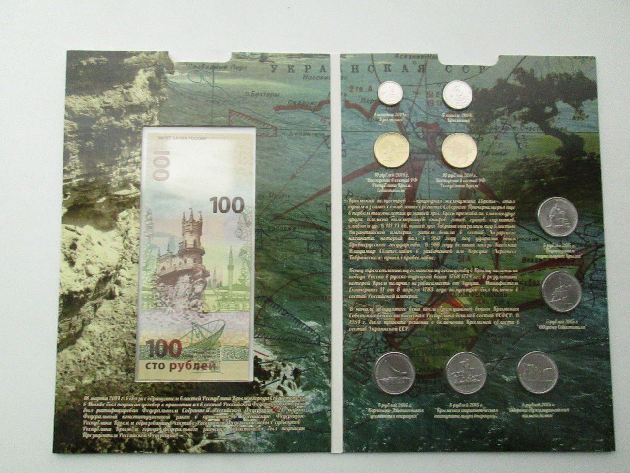 Цена набора монет крым монета 15 копеек 1948 года стоимость