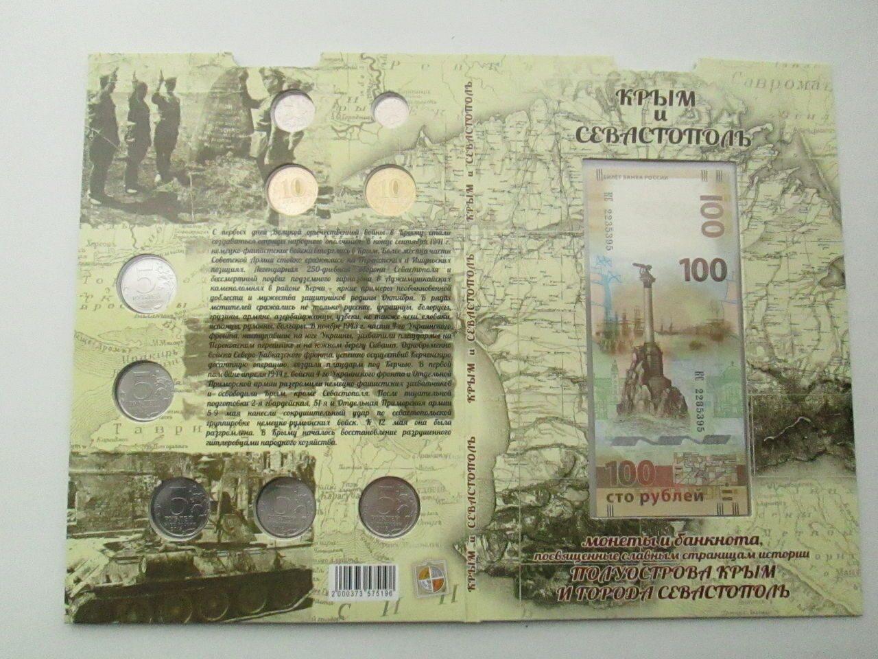 100 рублей крым куплю цена клады в лесу