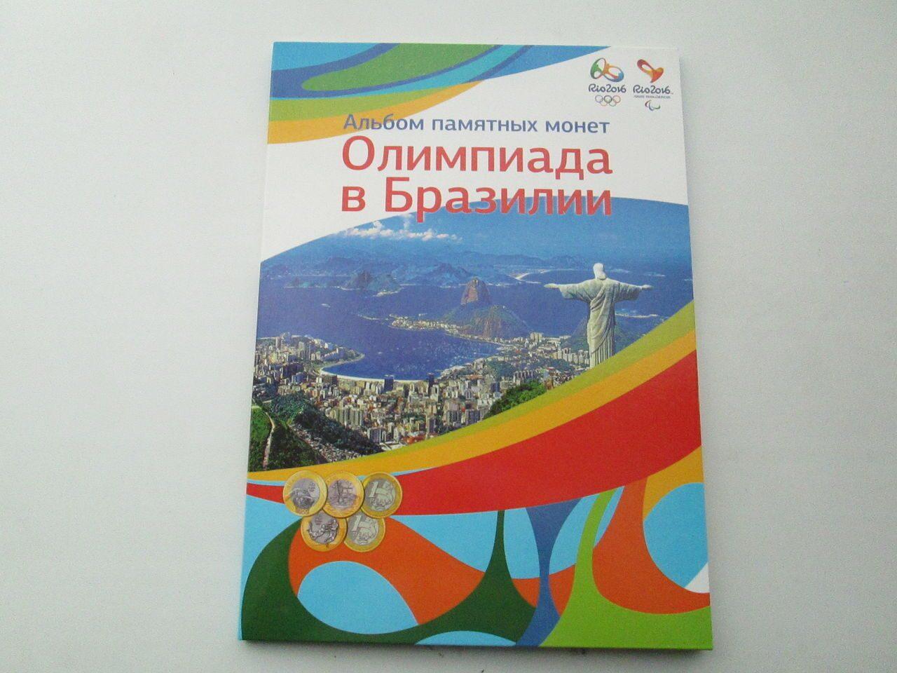 Альбомы для монет олимпиады редкие 10 рублевые монеты современной россии