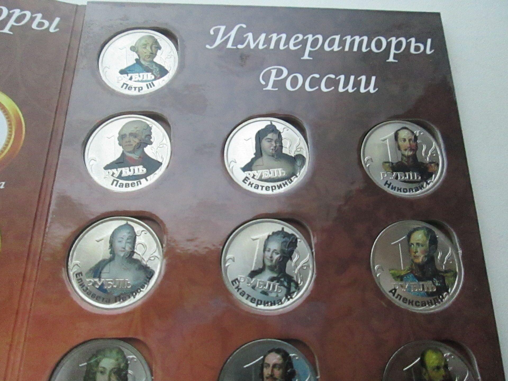 Набор монет императоры россии 50 sverige