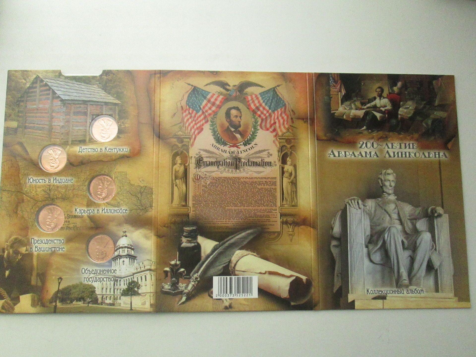 Альбом монет линкольн любимова антонина васильевна художник
