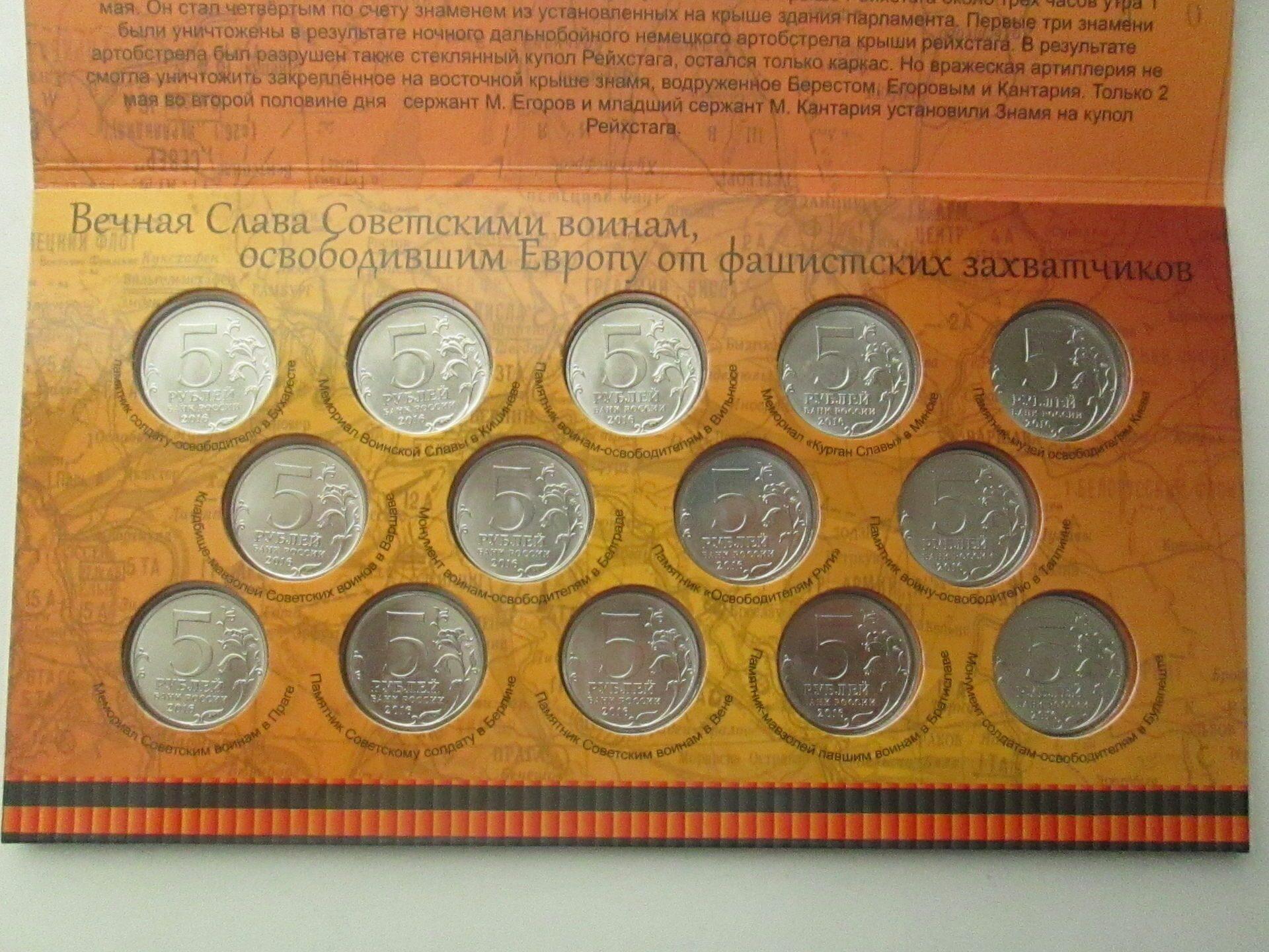 Монеты города столицы государств освобожденные советскими войсками монеты купить минск