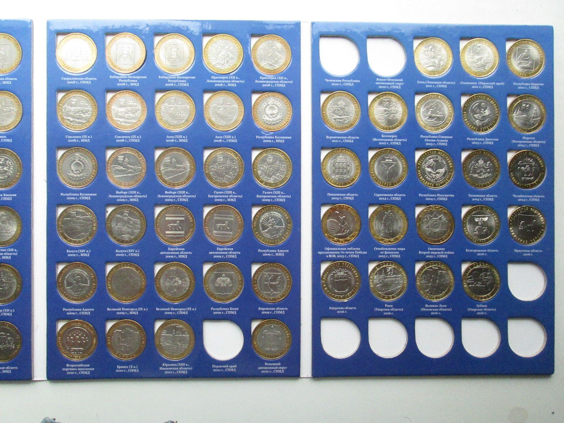 Альбом под 10 рублевые монеты купить продажа старинных открыток в москве