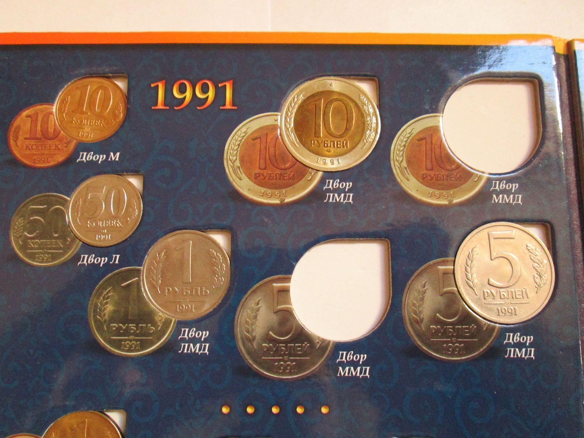 Регулярного чекана 1991 ценные монеты россии 50 рубль
