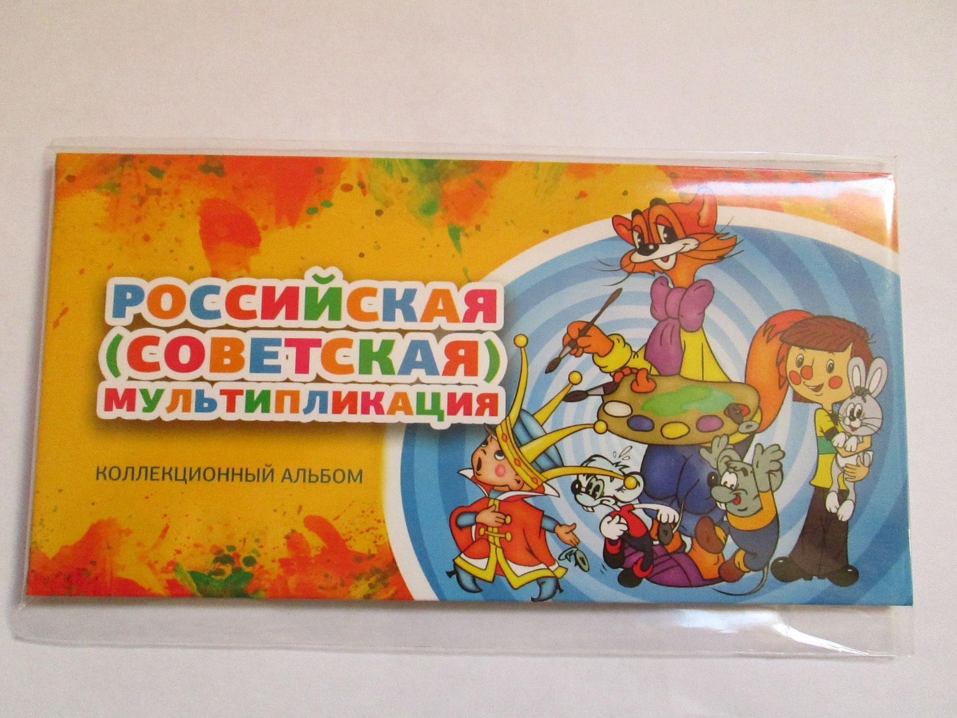 Монеты российская советская мультипликация фото купить металлоискатель в сергиевом посаде