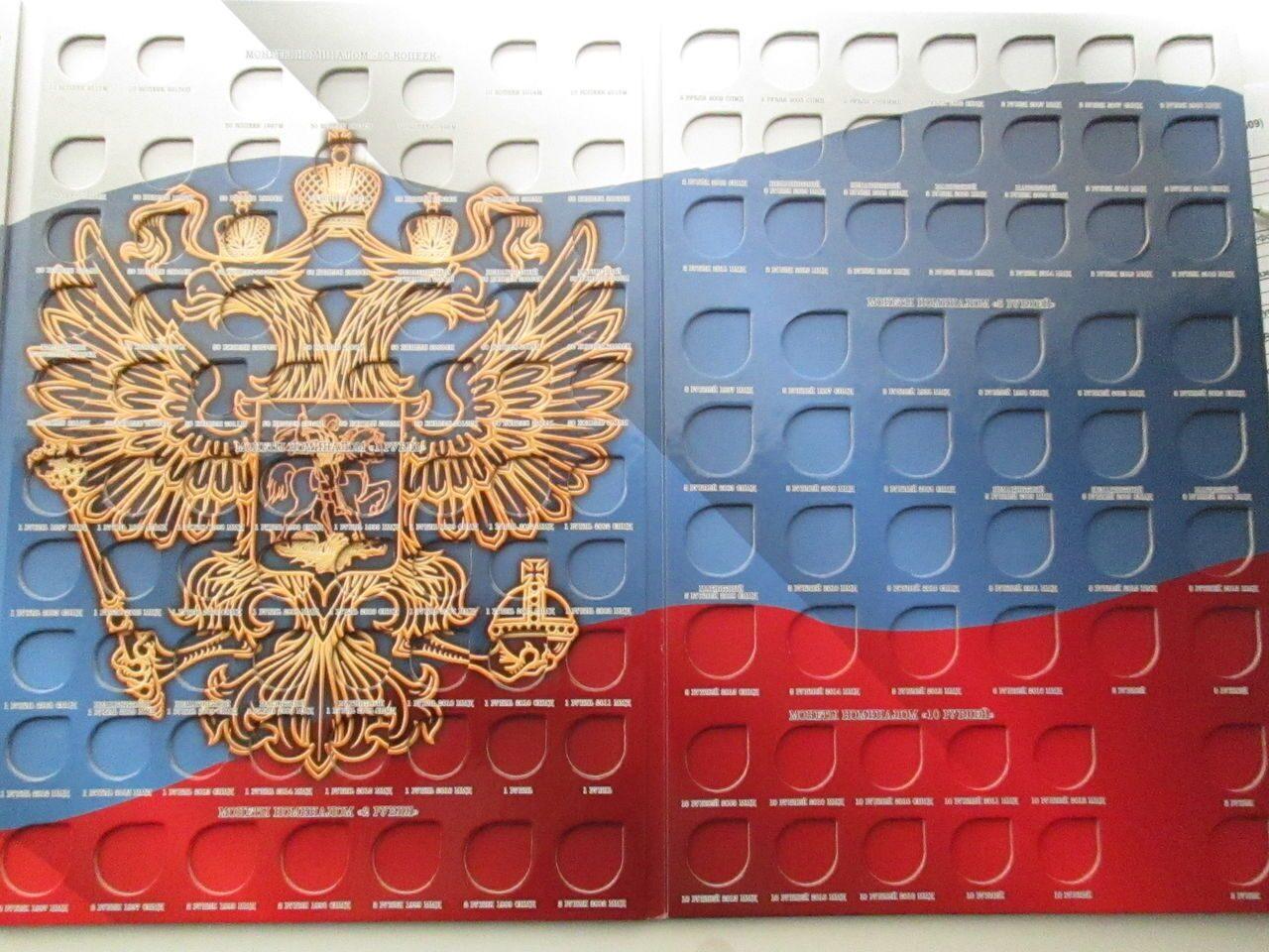 Альбомы для регулярного чекана 289 в рублях