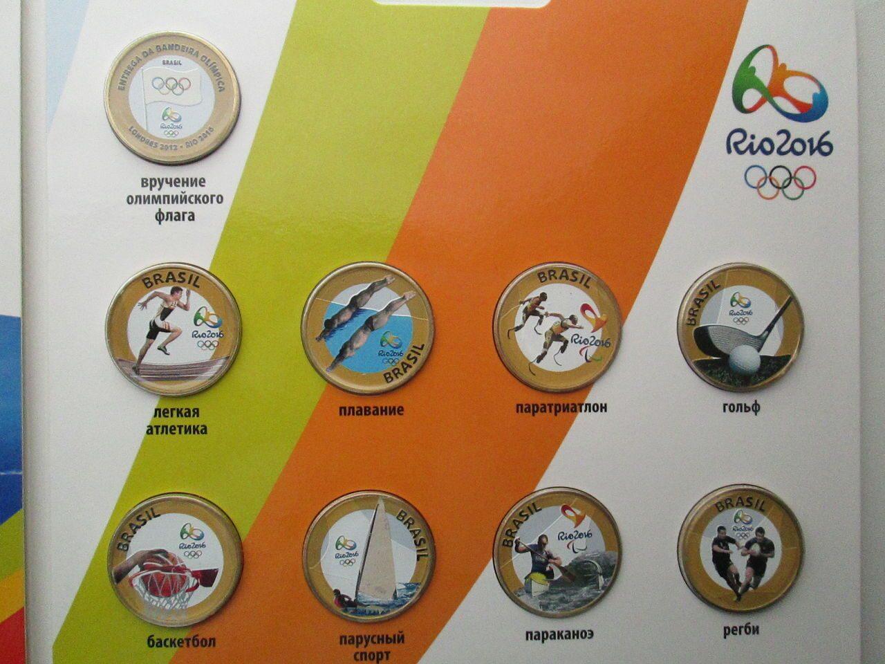 Набор монет олимпиада в бразилии цена юбилейных десятирублевых монет