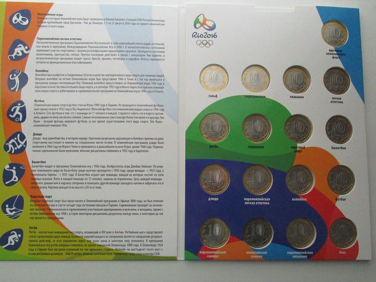 Памятный альбом олимпиада 2014 книга сапсан