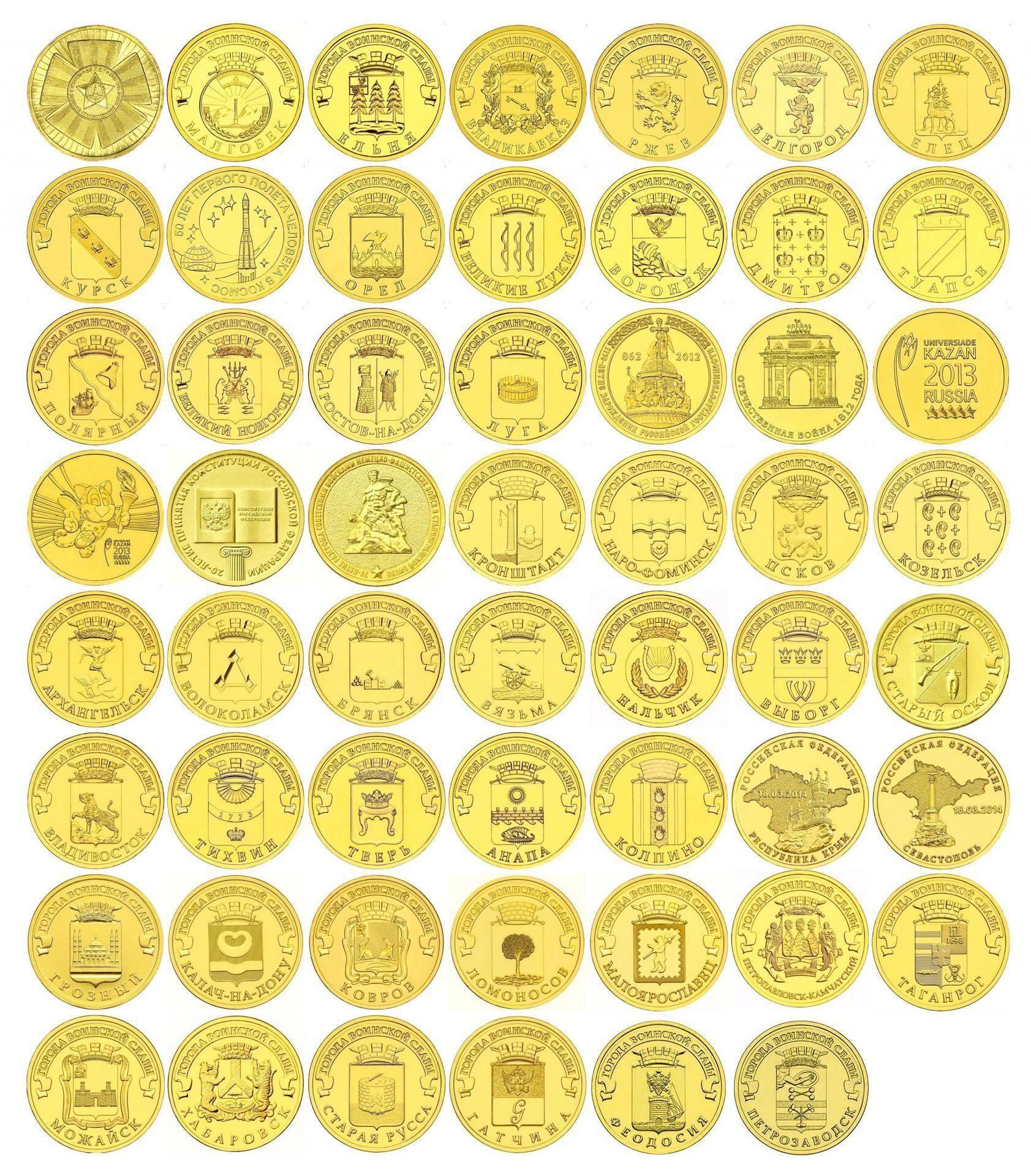 монеты с гагариным со знаком